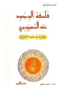 falsafatalwejoud_300