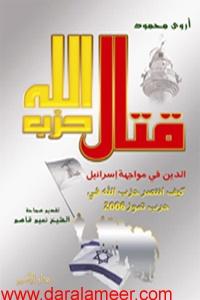 ketalhezbollah_300