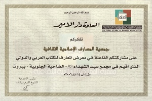maaref2006_300