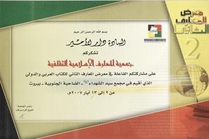maaref2007_300
