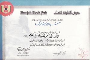 sharjah1994_300