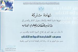 sharjah2003_300