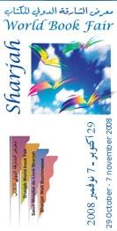 sharjah2008logo_261