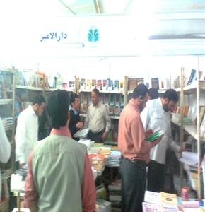 tahranbookfair20106_300