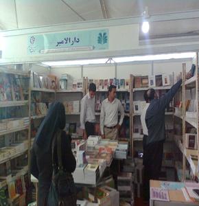 tahranbookfair20107_300