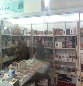 tahranbookfair20108_300