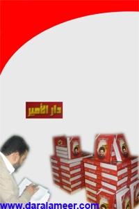 wa3dalsadekbook_300